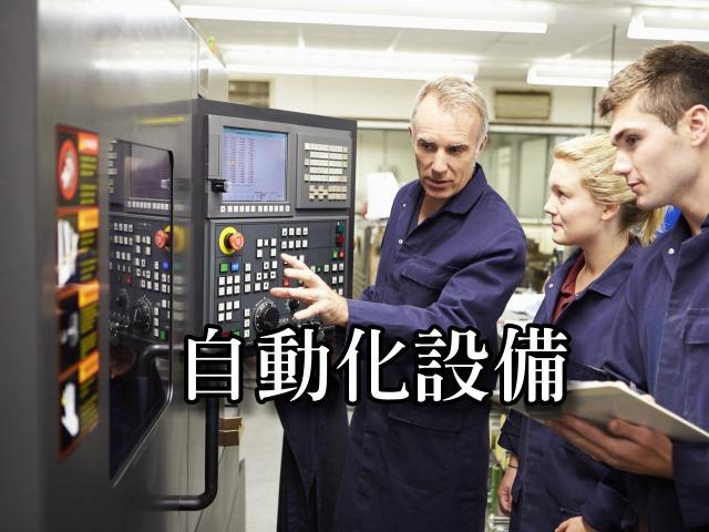 自動化設備製造